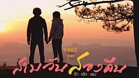 3 วัน 2 คืน รักเลิกเลย [4\/4]