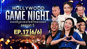 HOLLYWOOD GAME NIGHT THAILAND S.5 | EP.17 [6\/6]