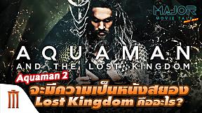 Aquaman2 จะมีความเป็นหนังสยองขวัญ Lost Kingdom คืออะไร? - Major Movie Talk [Short News]