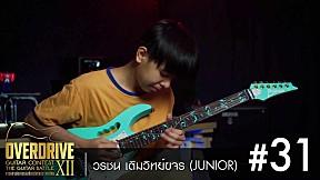OVERDRIVE GUITAR CONTEST 12 - No.31