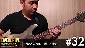 OVERDRIVE GUITAR CONTEST 12 - No.32