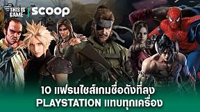 10 แฟรนไชส์เกมชื่อดังที่ลง PlayStation แทบทุกเครื่อง