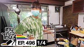 เทยเที่ยวไทย ตอน 496 | เทย Vlog From Home ตอน 1 [1\/4]