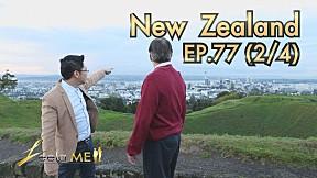 Leela Me I EP.77 ท่องเที่ยวประเทศ นิวซีแลนด์ [2\/4]