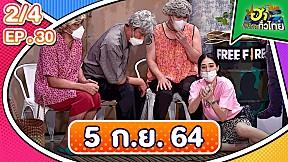 ฮาไม่จำกัดทั่วไทย   5 ก.ย.64   EP.30 [2\/4]