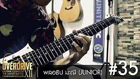 OVERDRIVE GUITAR CONTEST 12 - No.35