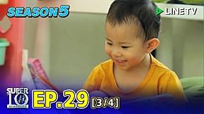 SUPER 10 อัจฉริยะพันธุ์จิ๋ว SEASON 5 | EP.29 [3\/4]