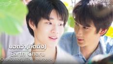 บอกว่า (คิดถึง) OST.หนังสือรุ่น The Yearbook (original version) - เอิร์ท JA-RU
