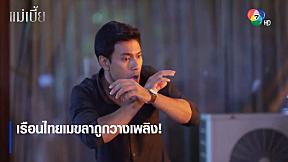 เรือนไทยเมขลาถูกวางเพลิง ! | ตอกย้ำความสนุก แม่เบี้ย EP.12