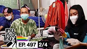 เทยเที่ยวไทย ตอน 497   เทย Vlog From Home ตอน 2 [2\/4]