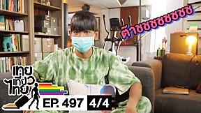 เทยเที่ยวไทย ตอน 497 | เทย Vlog From Home ตอน 2 [4\/4]