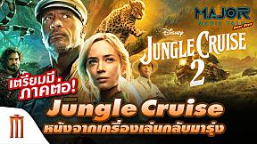 เตรียมมีภาคต่อ Jungle Cruise - Major Movie Talk [Short News]