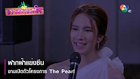 ฟากฟ้าแย่งซีนงานเปิดตัวโครงการ The Pearl | ตอกย้ำความสนุก เกาะรัก กลหัวใจ EP.16