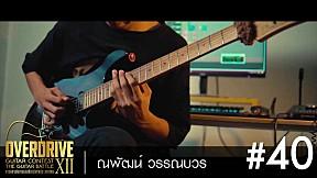 OVERDRIVE GUITAR CONTEST 12 - No.40