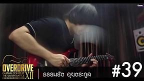 OVERDRIVE GUITAR CONTEST 12 - No.39