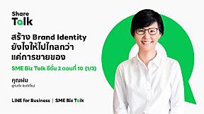SME Biz Talk ซีซั่น 2 | EP.10 | SHARE TALK