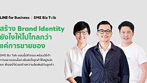 SME Biz Talk ซีซั่น 2   EP.10   OPENNING