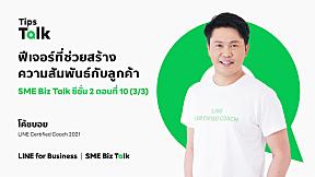 SME Biz Talk ซีซั่น 2 | EP.10 | TIPS TALK