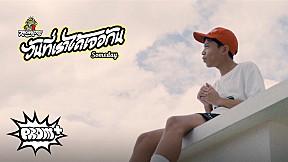 วันที่เราได้เจอกัน (Someday) - RACHAKOOB [Official MV]