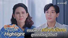 พบพาน..กำลังคบอยู่กับลูกแม่หรอ? | Highlight | Don't Say No The Series | 17 ก.ย. 64 | one31