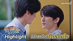 วิธีง้อแฟนสไตล์เลโอ | Highlight | Don't Say No The Series | 17 ก.ย. 64 | one31