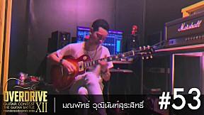 OVERDRIVE GUITAR CONTEST 12 - No.53