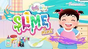 กุ๋งกิ๋ง | วันเเสนสนุกของกุ๋งกิ๋ง ตอน กุ๋งกิ๋ง DIY มาทำ Slime กันเถอะ