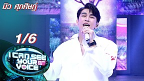 I Can See Your Voice -TH | EP.285 | มิว ศุภศิษฏ์ | 15 ก.ย. 64 [1\/6]