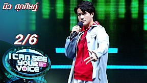 I Can See Your Voice -TH | EP.285 | มิว ศุภศิษฏ์ | 15 ก.ย. 64 [2\/6]