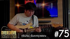 OVERDRIVE GUITAR CONTEST 12 - No.75