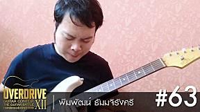 OVERDRIVE GUITAR CONTEST 12 - No.63