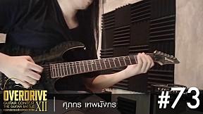 OVERDRIVE GUITAR CONTEST 12 - No.73