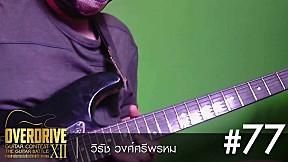 OVERDRIVE GUITAR CONTEST 12 - No.77