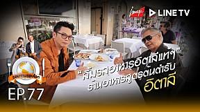 รอบจานรอบโลก l EP.77 'ลิ้มรสอาหารอิตาลีแท้ๆ' ร้านอาหารสูตรต้นตำรับ อิตาลี