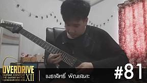 OVERDRIVE GUITAR CONTEST 12 - No.81