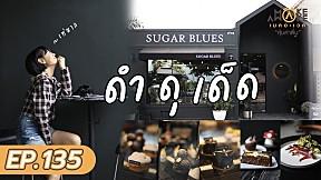 MAKE AWAKE คุ้มค่าตื่น EP.135 | Sugar Blues ดำ ดุ เด็ด