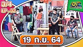 ฮาไม่จำกัดทั่วไทย | 19 ก.ย.64 | EP.32 [3\/4]