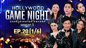 HOLLYWOOD GAME NIGHT THAILAND S.5 | EP.20 [1\/6]