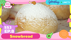 Tiny Recipe อาหารจานจิ๋ว | SS.3 | EP.8 Snowbread