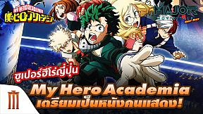 My Hero Academia เตรียมเป็นหนังคนแสดง - Major Movie Talk [Short News]