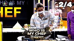 โต๊ะนี้มีจอง (WHO IS MY CHEF) | Ep.133 | 17 ก.ย. 64 [2\/4]
