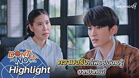 ความจริงจากปากแม่! | Highlight | Don't Say No The Series | 24 ก.ย. 64 | one31