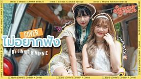 ไม่อยากฟัง - SERIOUS BACON Cover by Jinnie & Minnie Summer Breeze
