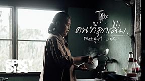 The Rube - คนที่ถูกลืม (feat. สุนารี ราชสีมา)   (OFFICIAL MV)