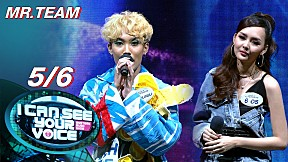 I Can See Your Voice -TH | EP.286 | MR.TEAM | 22 ก.ย. 64 [5\/6]