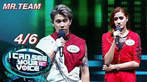 I Can See Your Voice -TH | EP.286 | MR.TEAM | 22 ก.ย. 64 [4\/6]