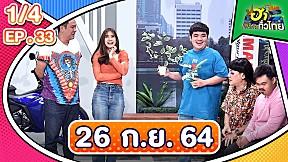 ฮาไม่จำกัดทั่วไทย | 26 ก.ย.64 | EP.33 [1\/4]