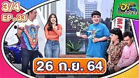 ฮาไม่จำกัดทั่วไทย | 26 ก.ย.64 | EP.33 [3\/4]