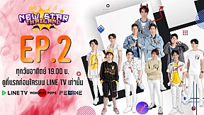 New Star Thailand The Beginning ภารกิจพิชิตดาว   EP.2 [1\/5]