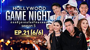 HOLLYWOOD GAME NIGHT THAILAND S.5   EP.21 [6\/6]